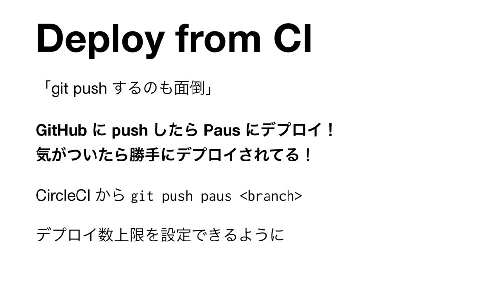 Deploy from CI ʮgit push ͢Δͷ໘ʯ  GitHub ʹ push...