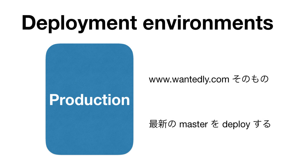 Deployment environments Production www.wantedly...