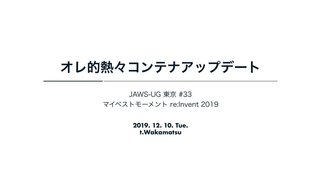 2019. 12. 10. Tue. t.Wakamatsu ΦϨతʑίϯςφΞοϓσʔτ ...