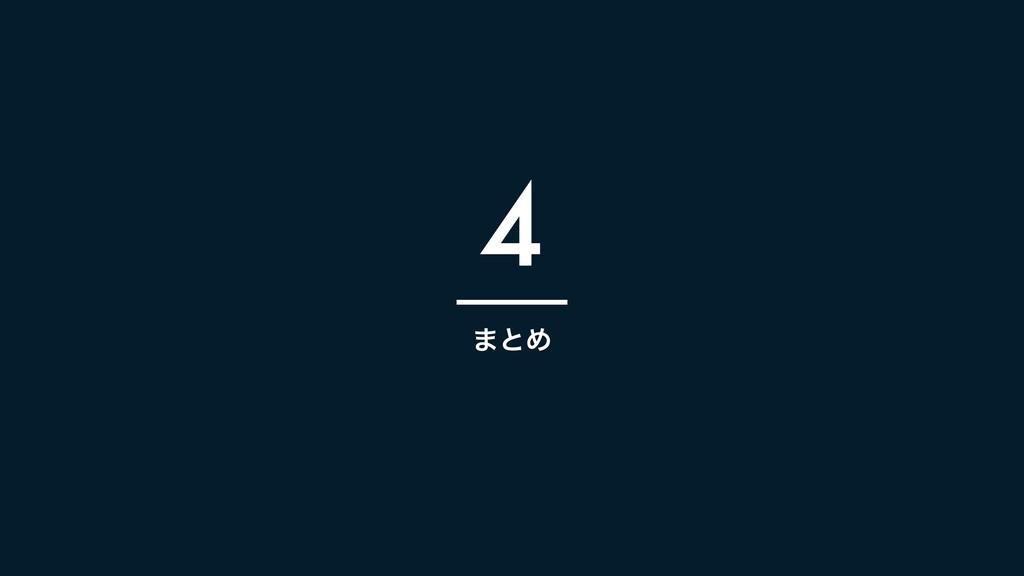 ·ͱΊ 4