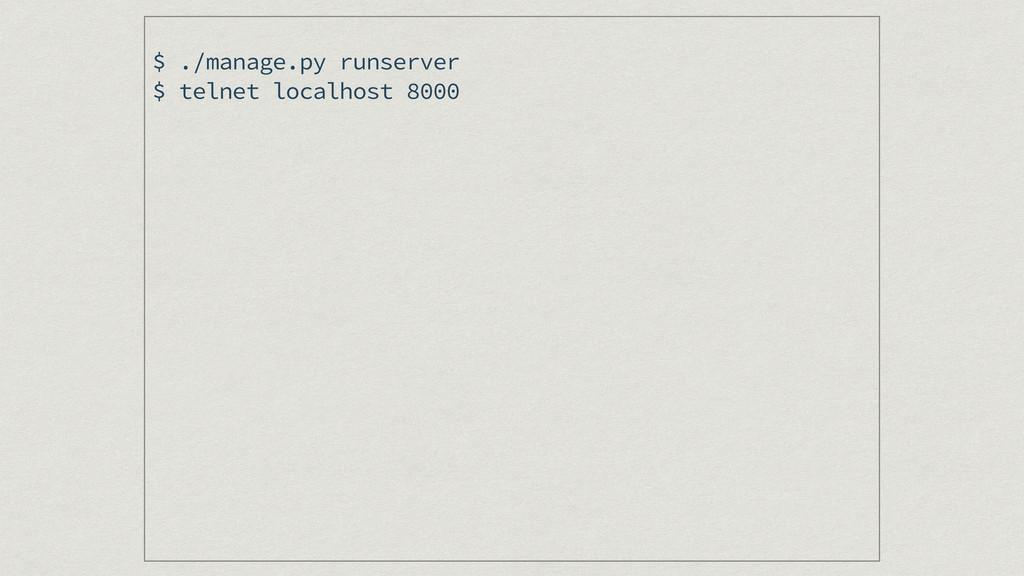 $ ./manage.py runserver $ telnet localhost 8000
