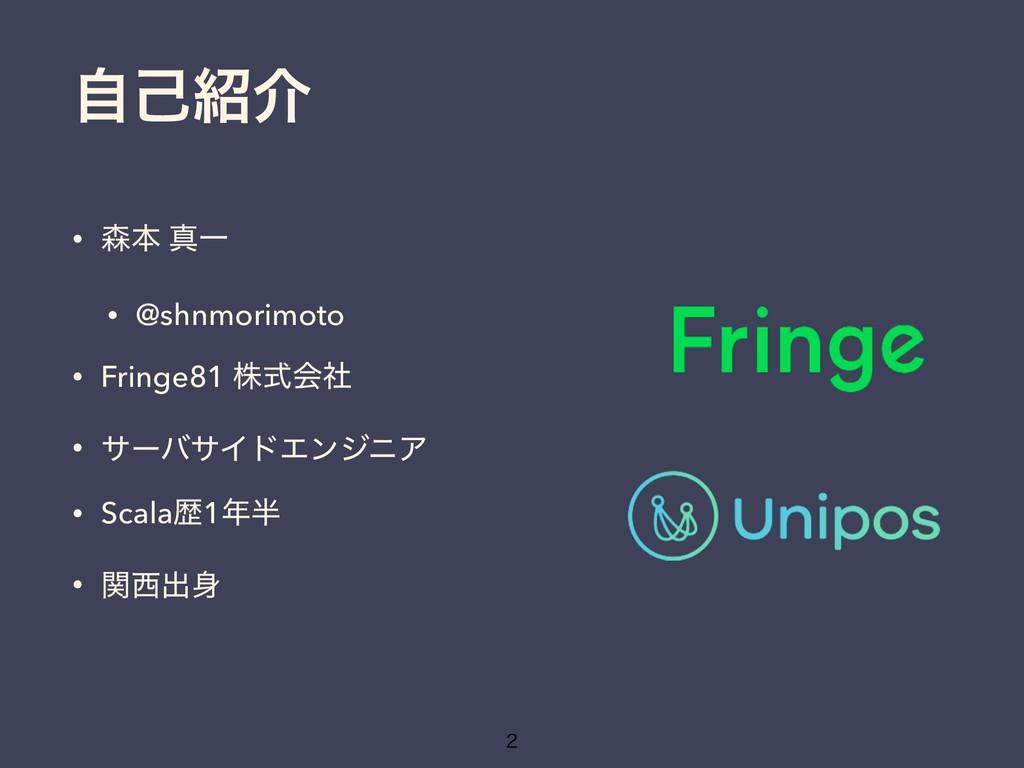 ࣗݾհ • ຊ ਅҰ • @shnmorimoto • Fringe81 גࣜձࣾ • α...