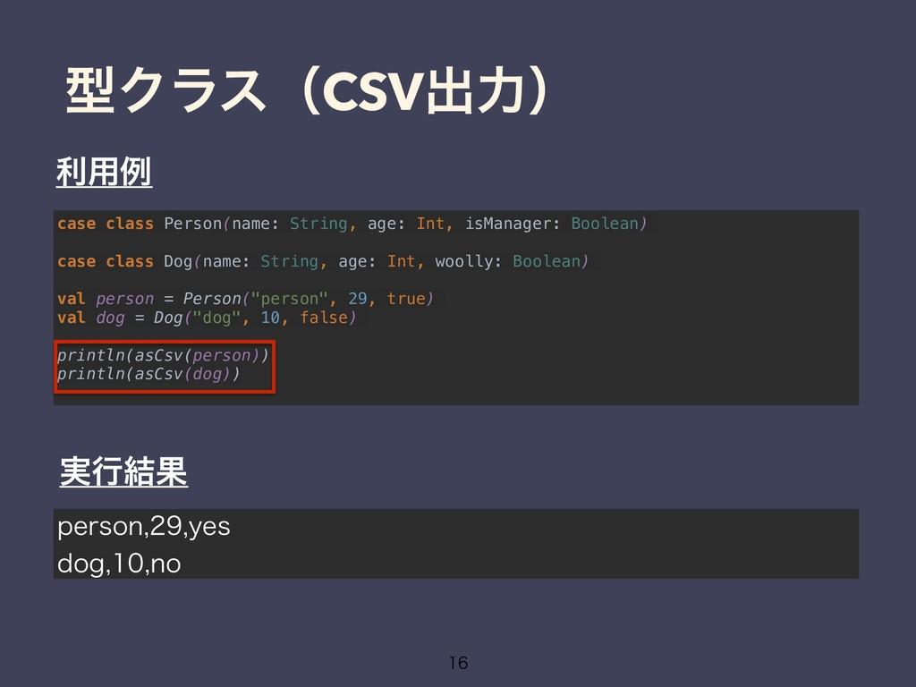 ܕΫϥεʢCSVग़ྗʣ  ࣮ߦ݁Ռ case class Person(name: Str...
