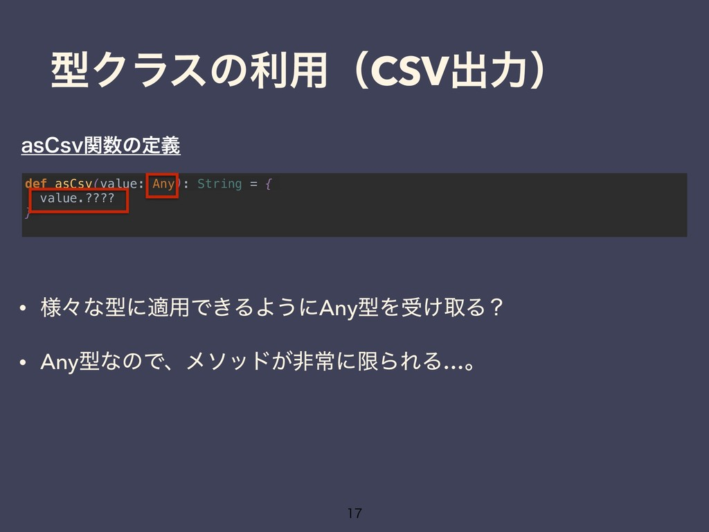 ܕΫϥεͷར༻ʢCSVग़ྗʣ  def asCsv(value: Any): String...