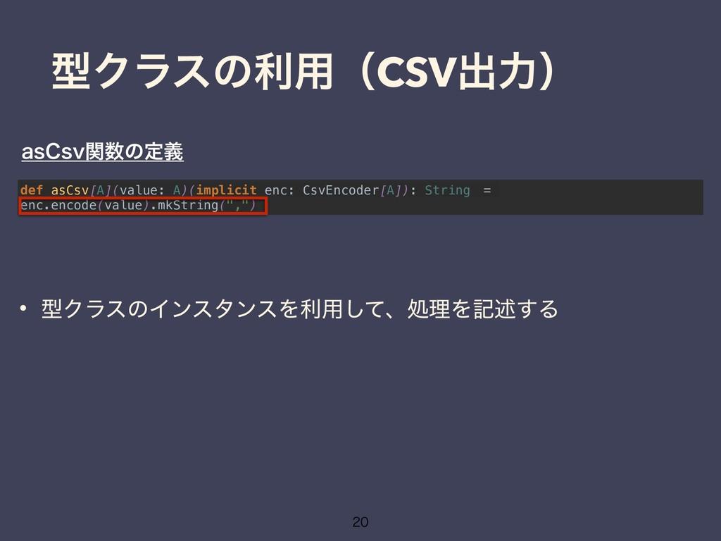 ܕΫϥεͷར༻ʢCSVग़ྗʣ BT$TWؔͷఆٛ  def asCsv[A](value...