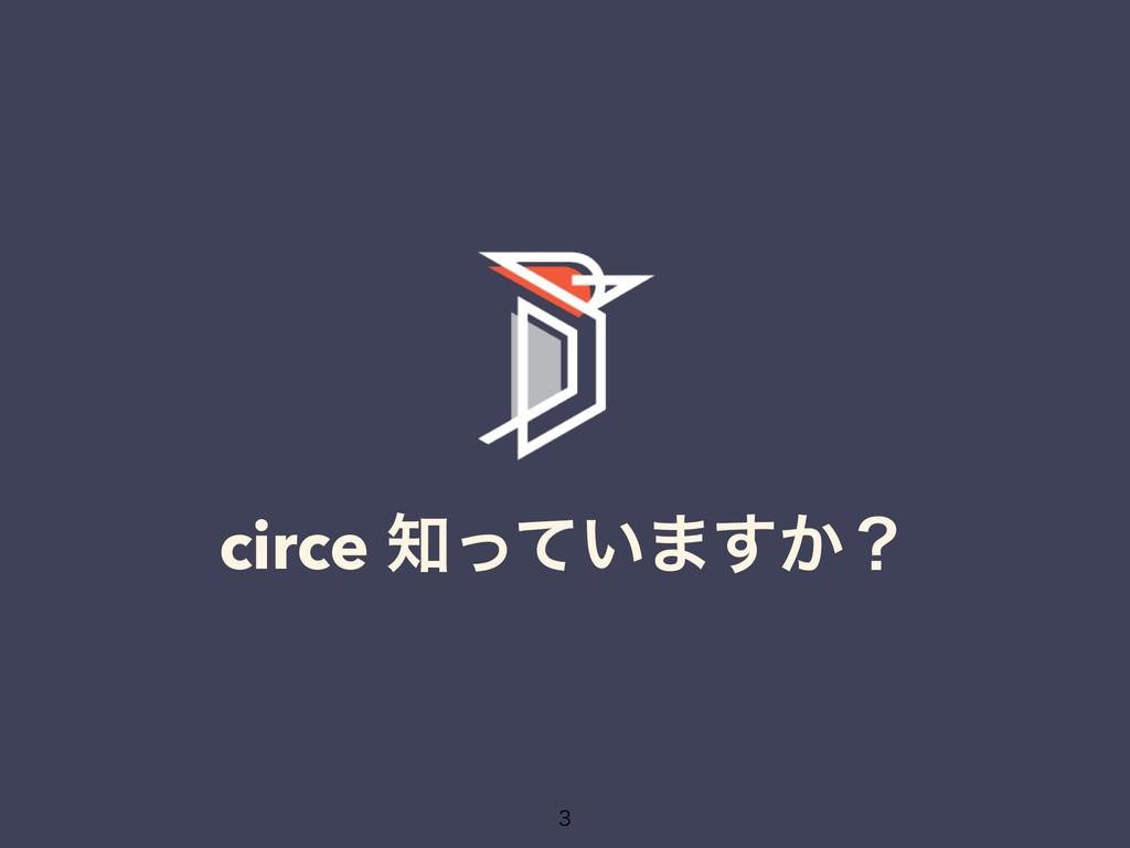 circe ͍ͬͯ·͔͢ʁ