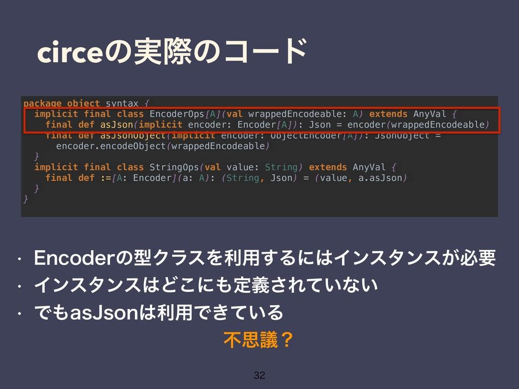 circeͷ࣮ࡍͷίʔυ  package object syntax { implici...