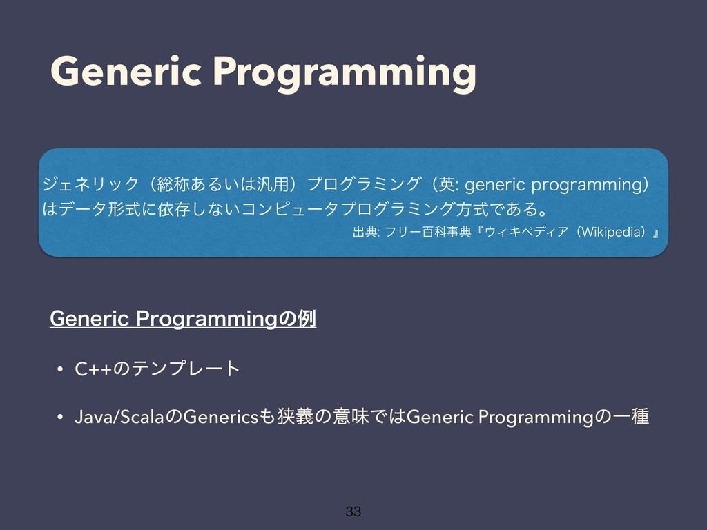 Generic Programming δΣωϦοΫʢ૯শ͋Δ͍൚༻ʣϓϩάϥϛϯάʢӳ...