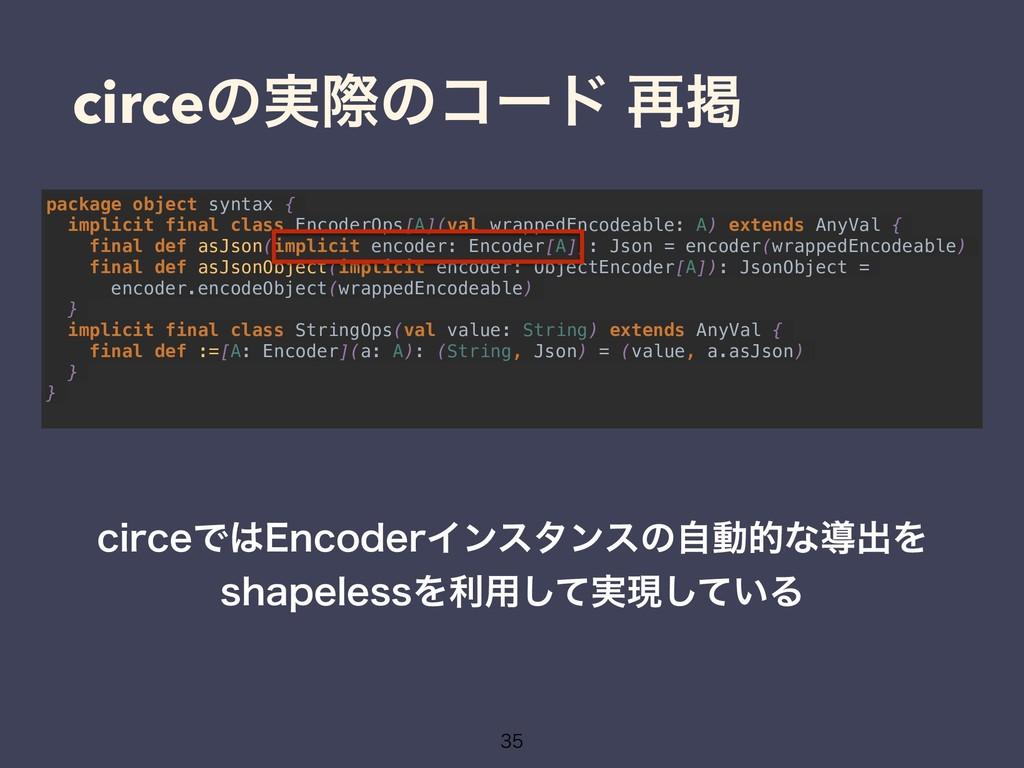 circeͷ࣮ࡍͷίʔυ ࠶ܝ  package object syntax { impl...