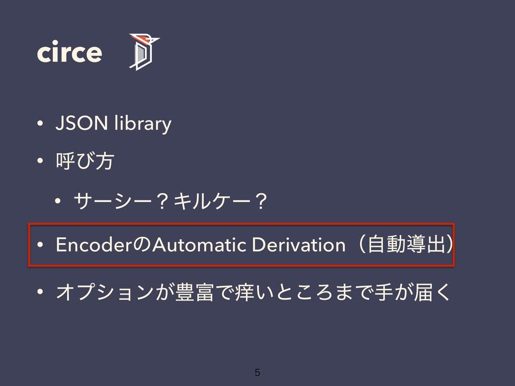 circe • JSON library • ݺͼํ • αʔγʔʁΩϧέʔʁ • Encod...