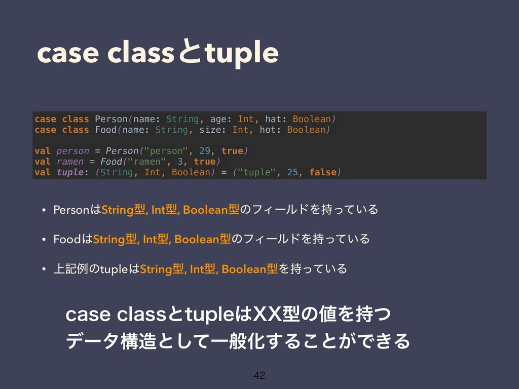 case classͱtuple case class Person(name: String...