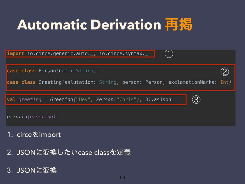 Automatic Derivation ࠶ܝ import io.circe.generic...