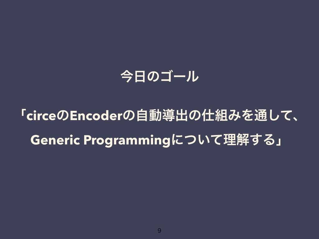 ࠓͷΰʔϧ ʮcirceͷEncoderͷࣗಈಋग़ͷΈΛ௨ͯ͠ɺ Generic Pro...