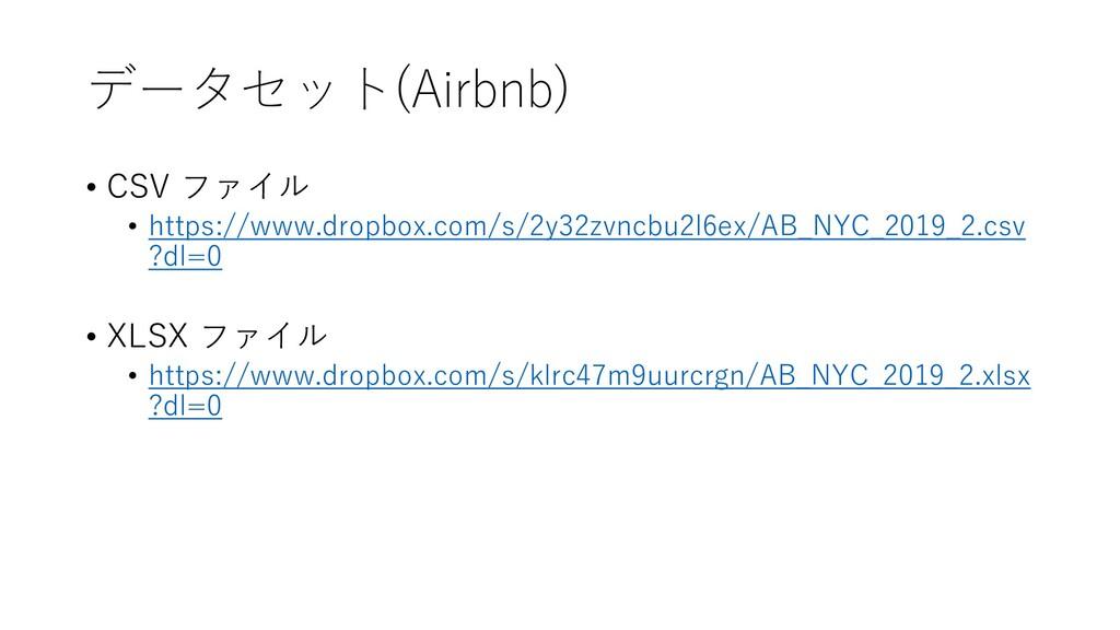 データセット(Airbnb) • CSV ファイル • https://www.dropbox...