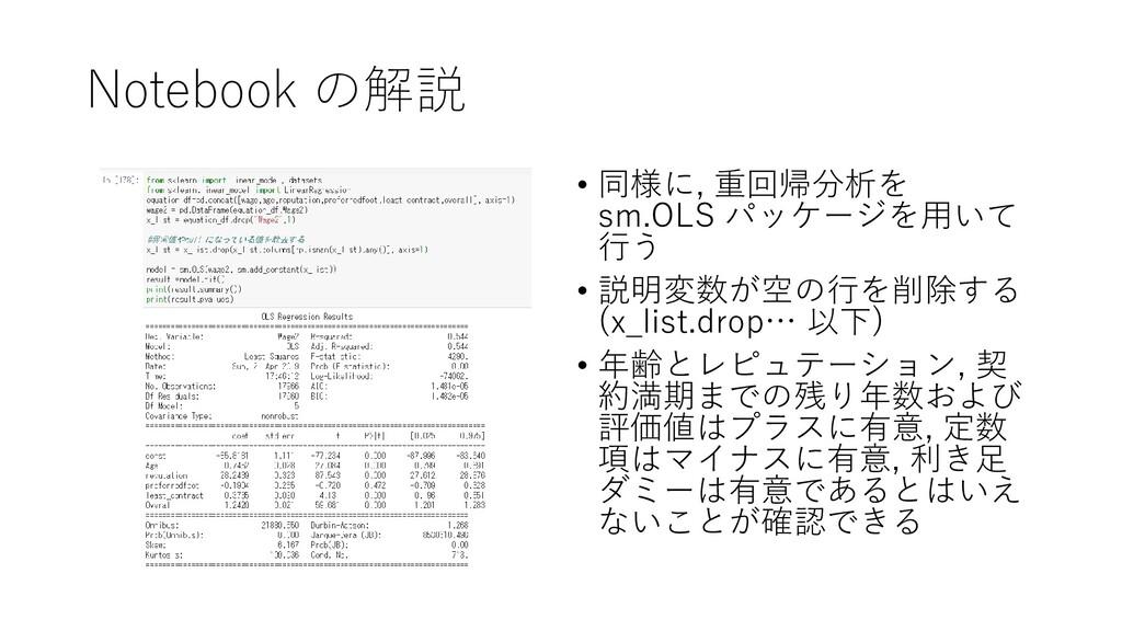 Notebook の解説 • 同様に, 重回帰分析を sm.OLS パッケージを用いて 行う ...