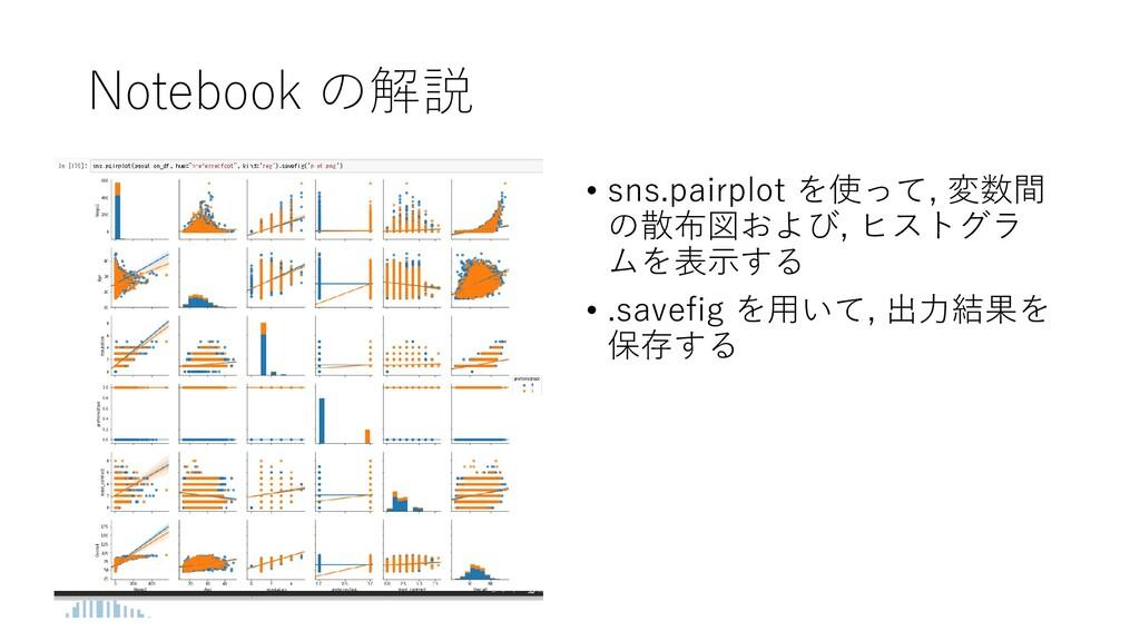 Notebook の解説 • sns.pairplot を使って, 変数間 の散布図および, ...