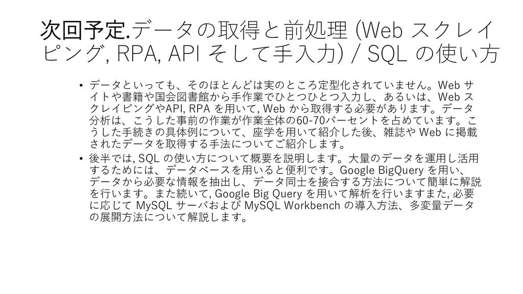 次回予定.データの取得と前処理 (Web スクレイ ピング, RPA, API そして手入力)...