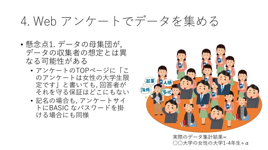4. Web アンケートでデータを集める • 懸念点1. データの母集団が, データの収集者の...