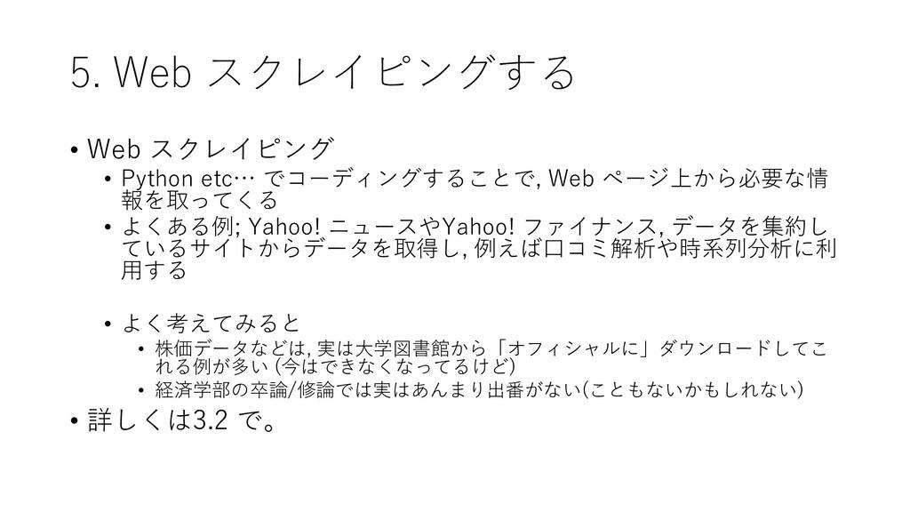 5. Web スクレイピングする • Web スクレイピング • Python etc… でコ...