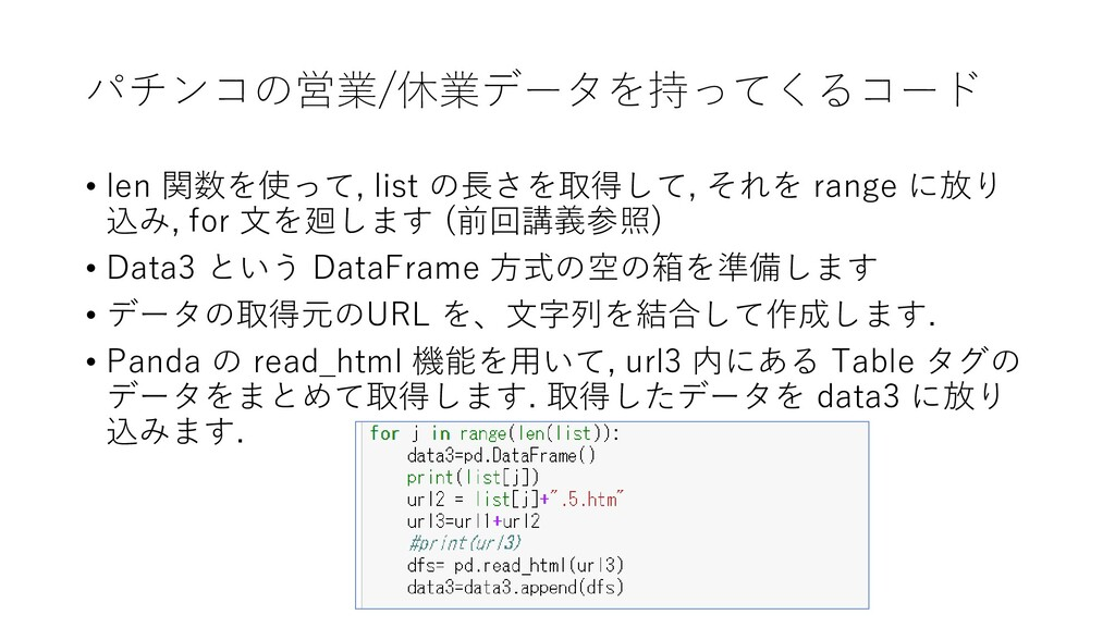 パチンコの営業/休業データを持ってくるコード • len 関数を使って, list の長さを取...