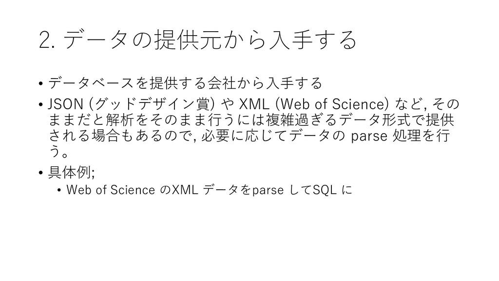 2. データの提供元から入手する • データベースを提供する会社から入手する • JSON (...