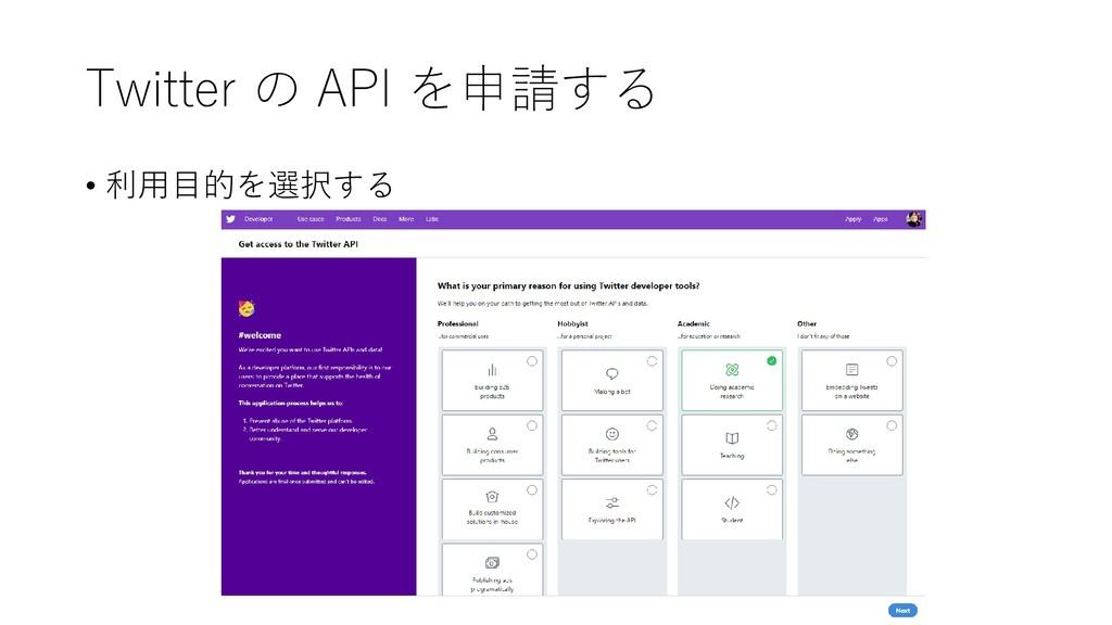 Twitter の API を申請する • 利用目的を選択する