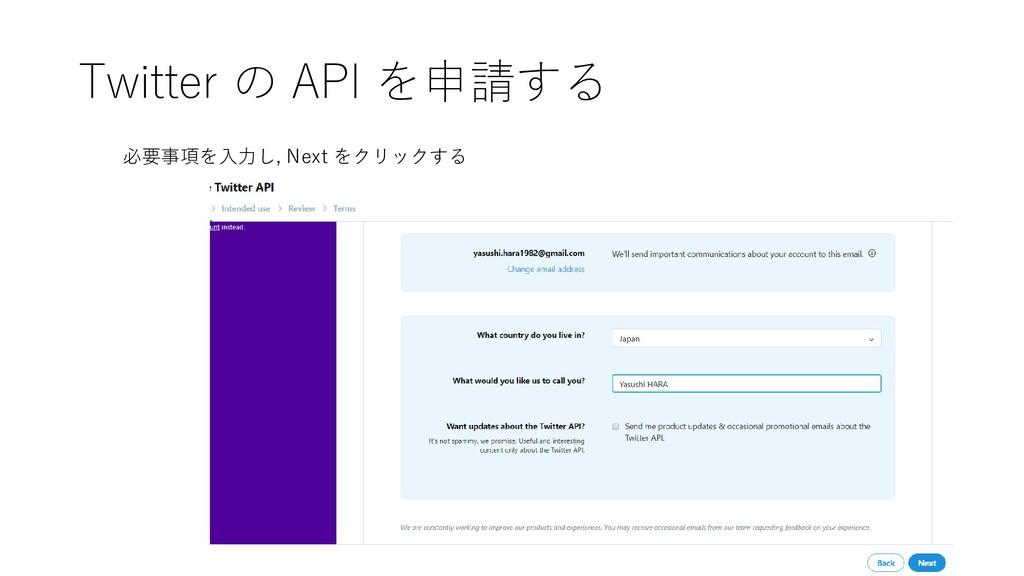 Twitter の API を申請する 必要事項を入力し, Next をクリックする