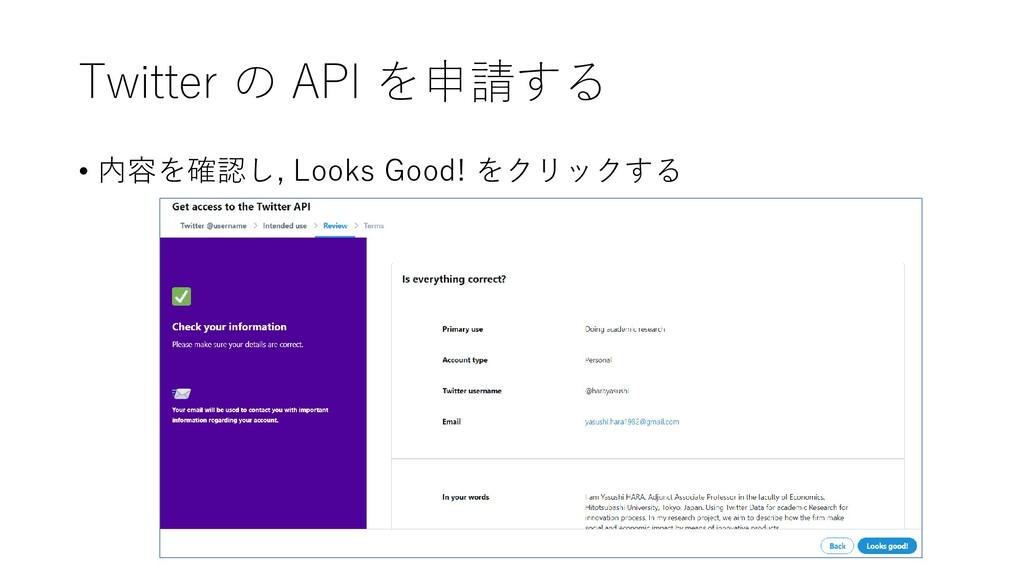Twitter の API を申請する • 内容を確認し, Looks Good! をクリック...