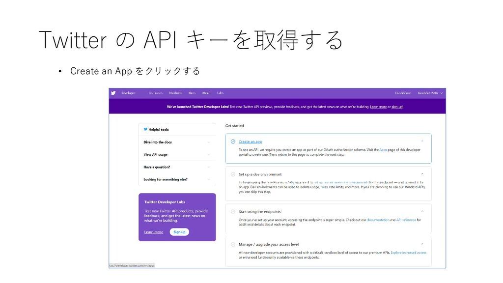 Twitter の API キーを取得する • Create an App をクリックする