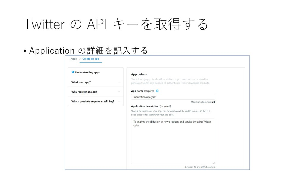 Twitter の API キーを取得する • Application の詳細を記入する