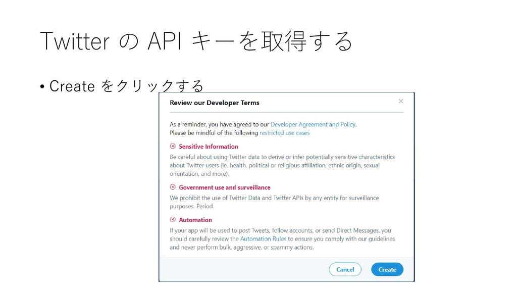 Twitter の API キーを取得する • Create をクリックする