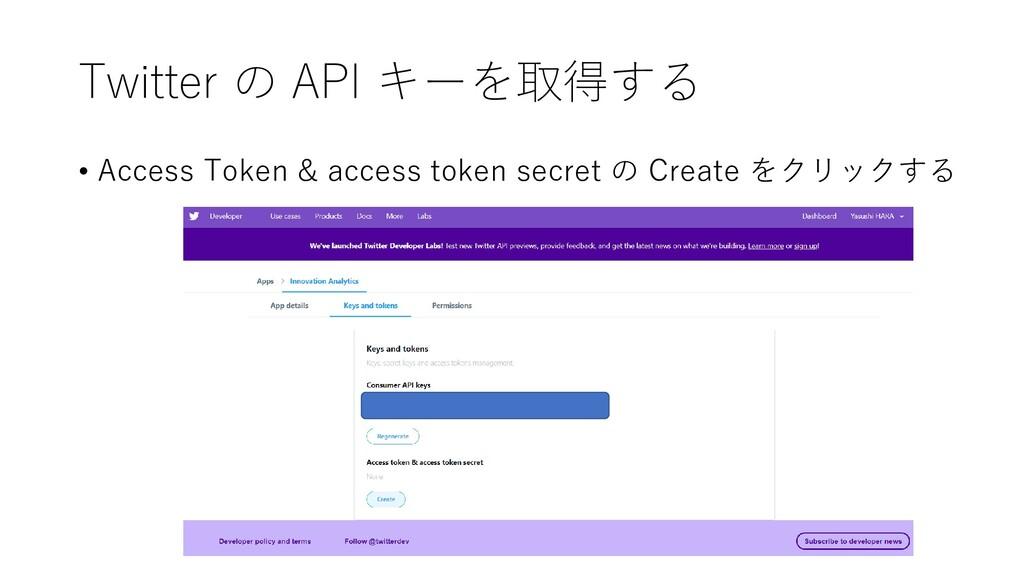 Twitter の API キーを取得する • Access Token & access t...
