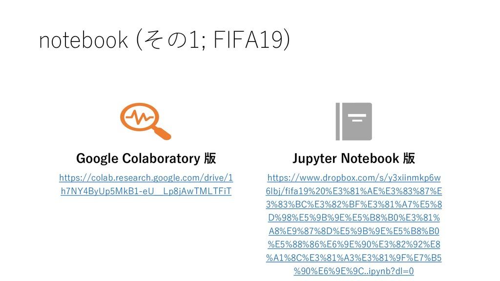 notebook (その1; FIFA19) Google Colaboratory 版 ht...