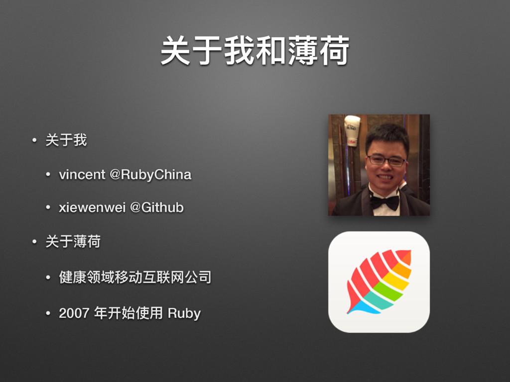 ىԭ౯ᡀរ • ىԭ౯ • vincent @RubyChina • xiewenwei @...