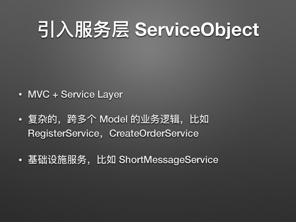 ف๐ۓ੶ ServiceObject • MVC + Service Layer • ॔ጱ...