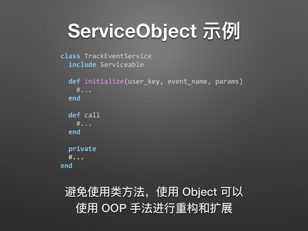 ServiceObject ᐏֺ class TrackEventService includ...