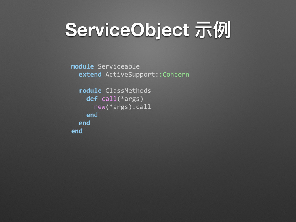 ServiceObject ᐏֺ module Serviceable extend Acti...