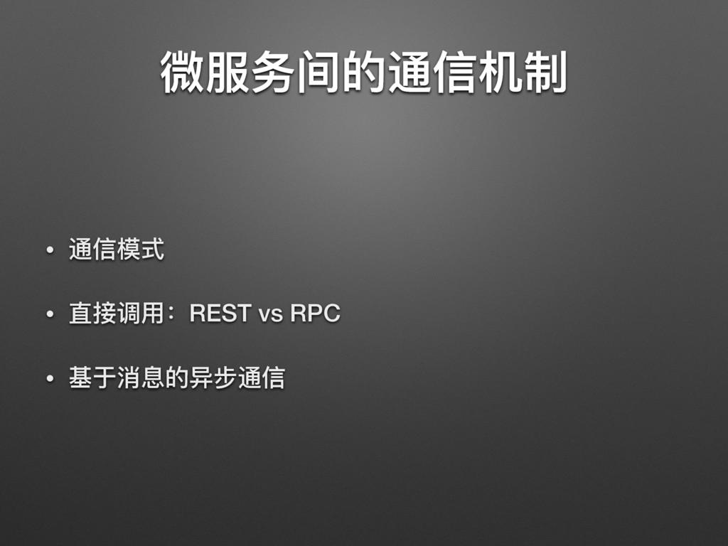 ங๐ۓᳵጱ᭗מګ • ᭗מཛྷୗ • ፗള᧣አғREST vs RPC • चԭၾ௳ጱྍ᭗מ