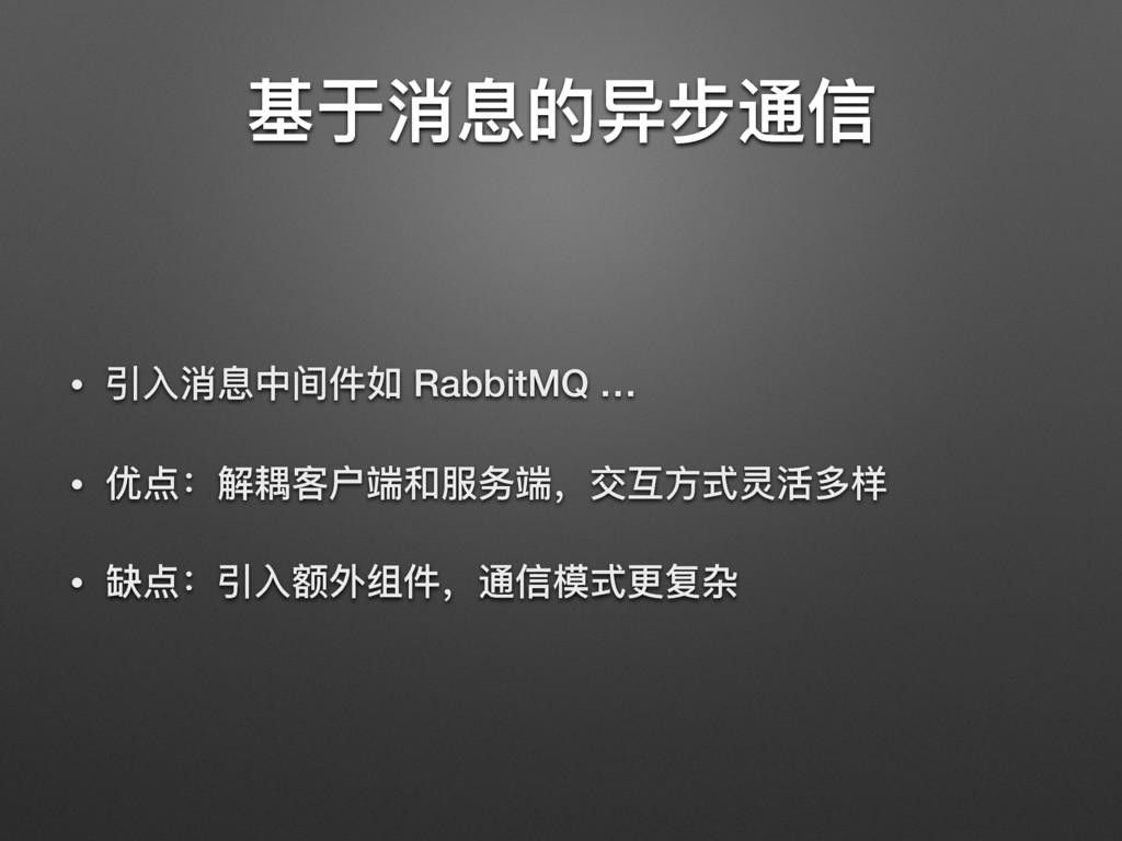 चԭၾ௳ጱྍ᭗מ • فၾ௳Ӿᳵկই RabbitMQ … • սᅩғᥴᘠਮಁᒒ๐ۓᒒ҅...