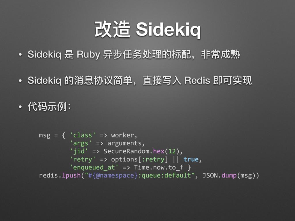 ද᭜ Sidekiq • Sidekiq ฎ Ruby ྍձۓ॒ቘጱຽᯈ҅ᶋଉ౮ᆧ • Si...