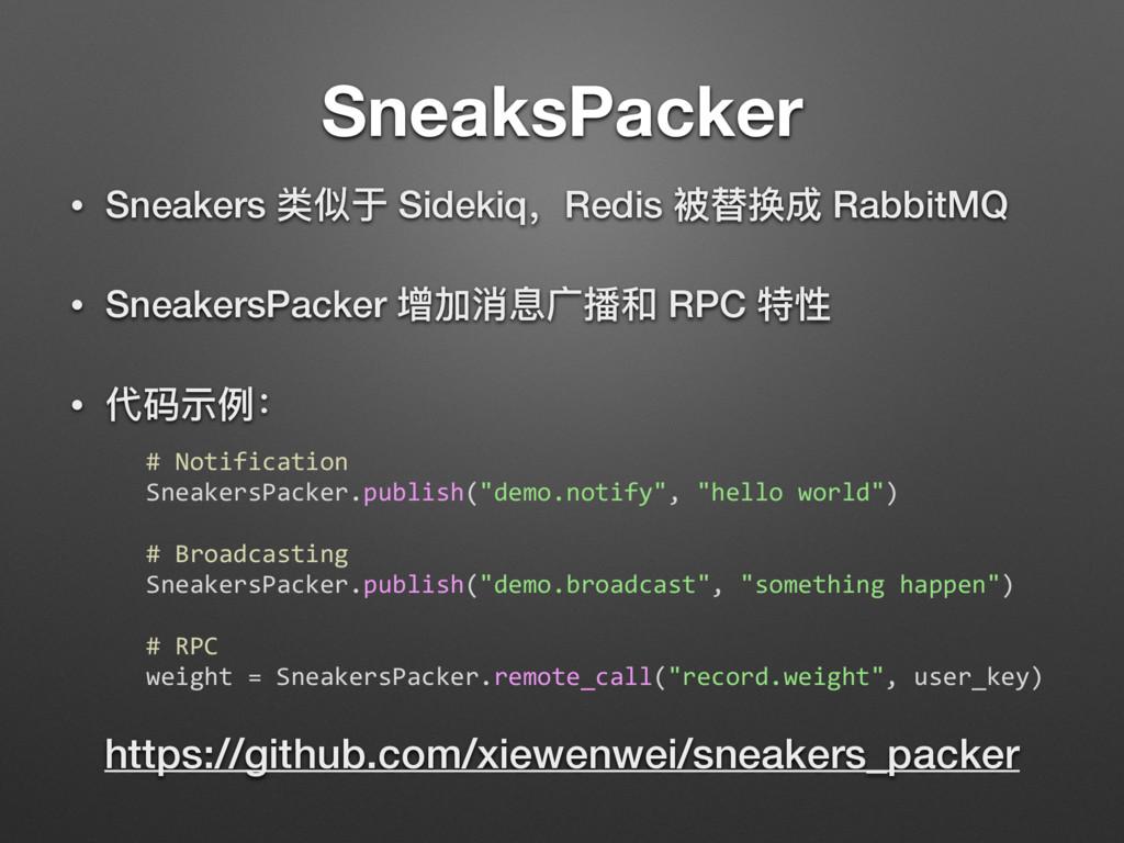 SneaksPacker • Sneakers ᔄ֒ԭ Sidekiq҅Redis ᤩ๊ഘ౮ ...