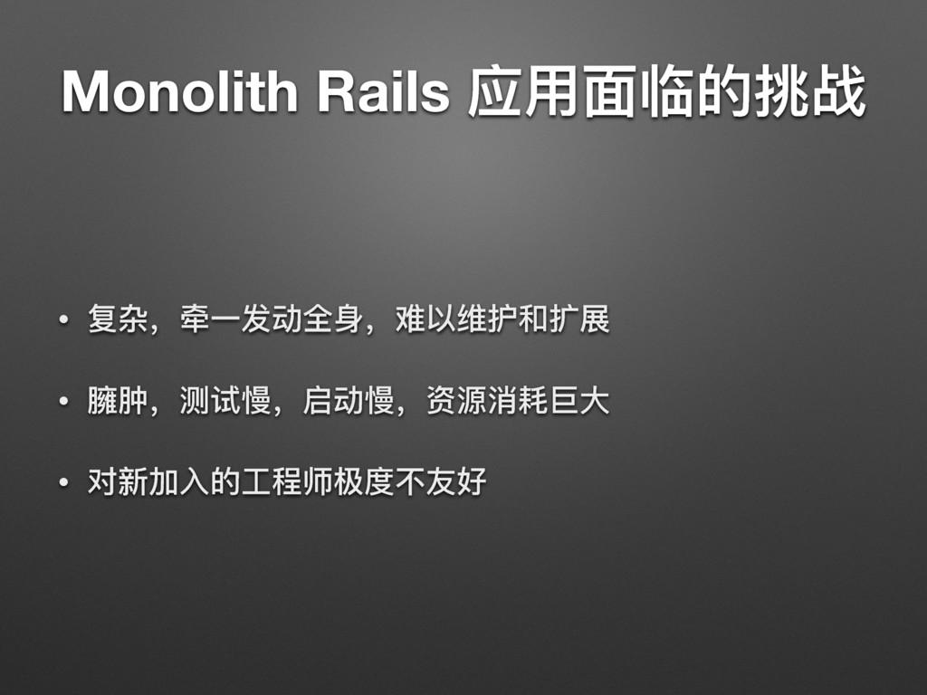 Monolith Rails ଫአᶎԁጱ • ॔҅ᇘӞݎۖق҅ᵙզᖌಷಘ • ᛎᙠ...