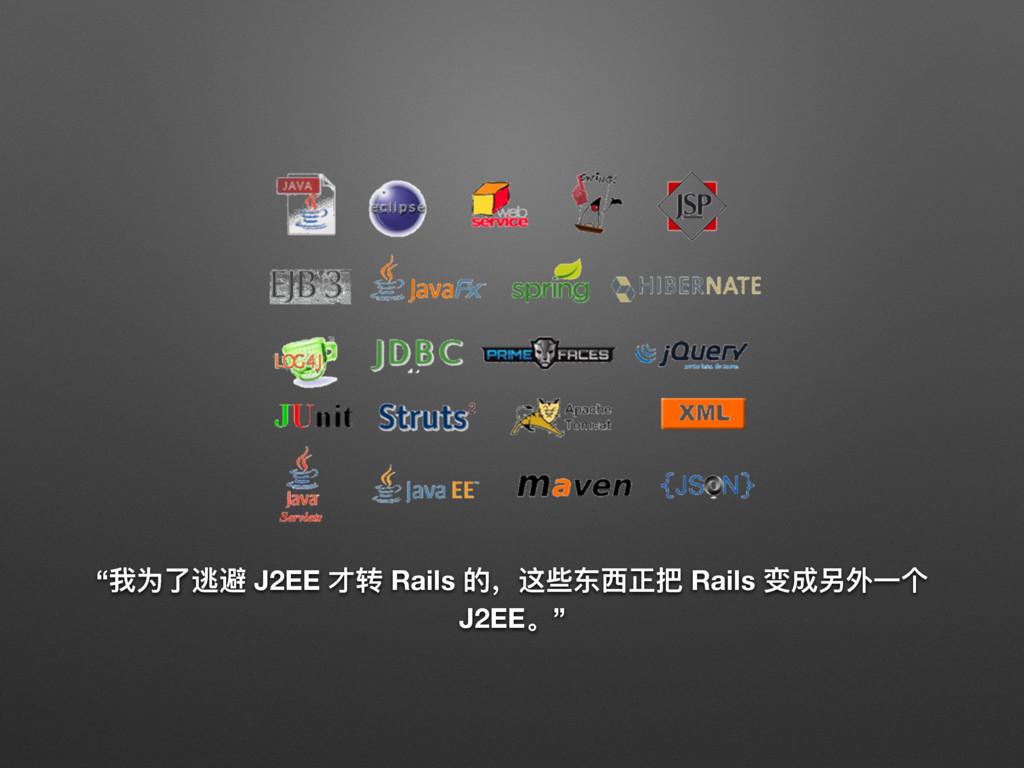 """౯ԅԧᭈ J2EE  Rails ጱ҅ᬯԶӳᥜྋ Rails ݒ౮ݚक़Ӟӻ J2EE..."