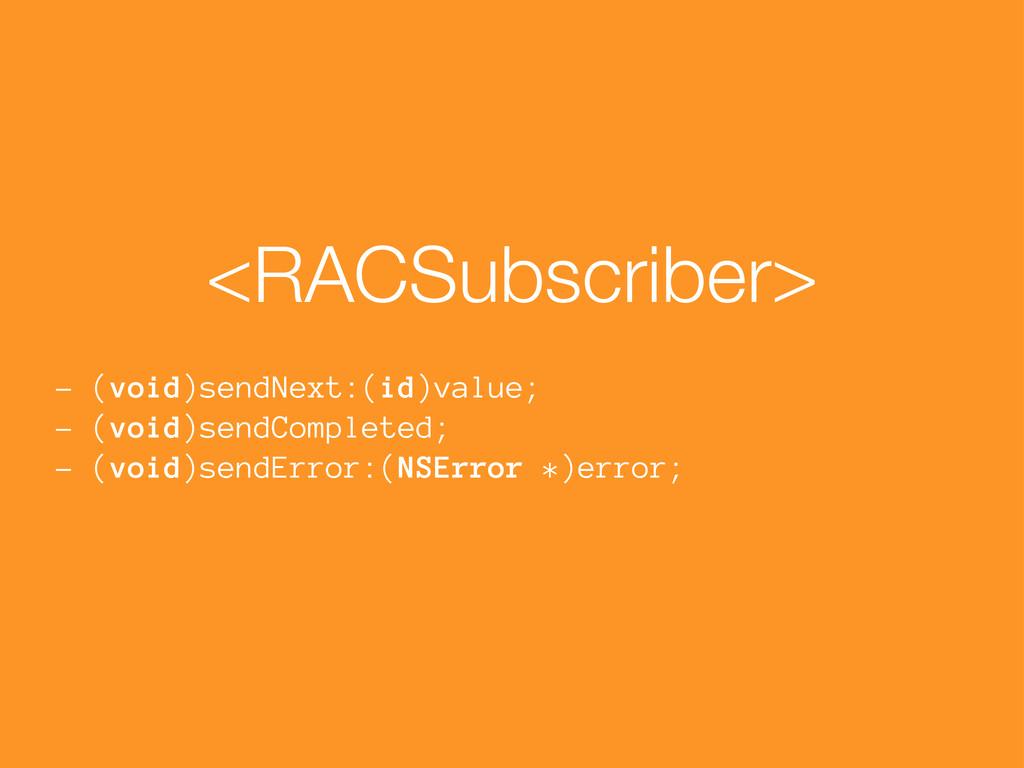 - (void)sendNext:(id)value; - (void)sendComplet...