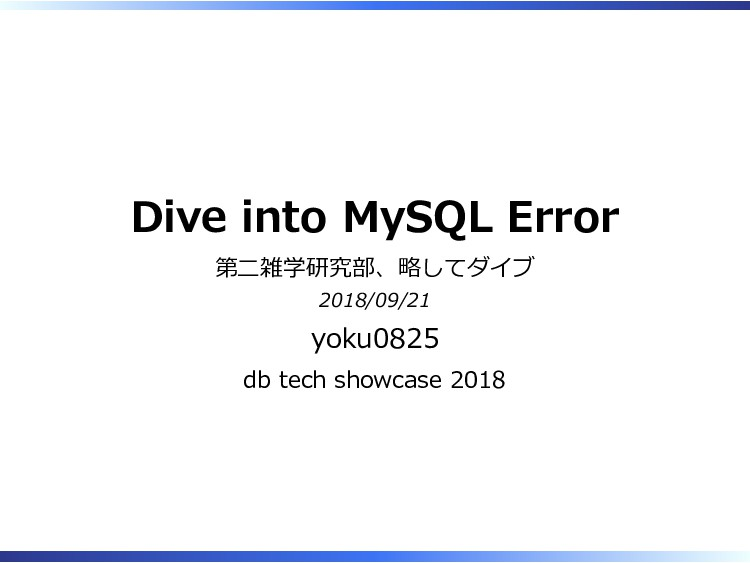 Dive into MySQL Error 第二雑学研究部、略してダイブ 2018/09/21...