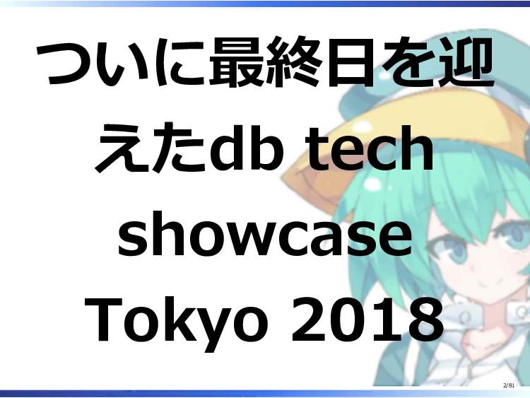 ついに最終日を迎 えたdb tech showcase Tokyo 2018 2/81
