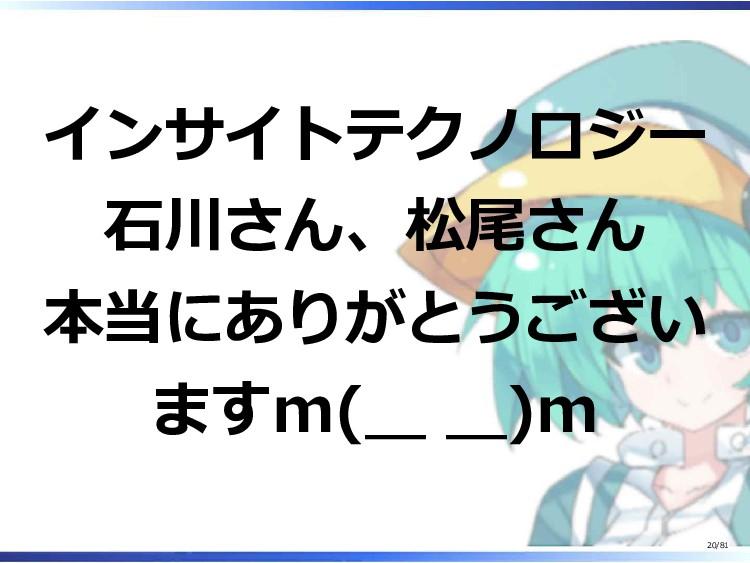 インサイトテクノロジー 石川さん、松尾さん 本当にありがとうござい ますm(_ _)m 20/...