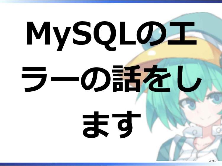 MySQLのエ ラーの話をし ます 24/81
