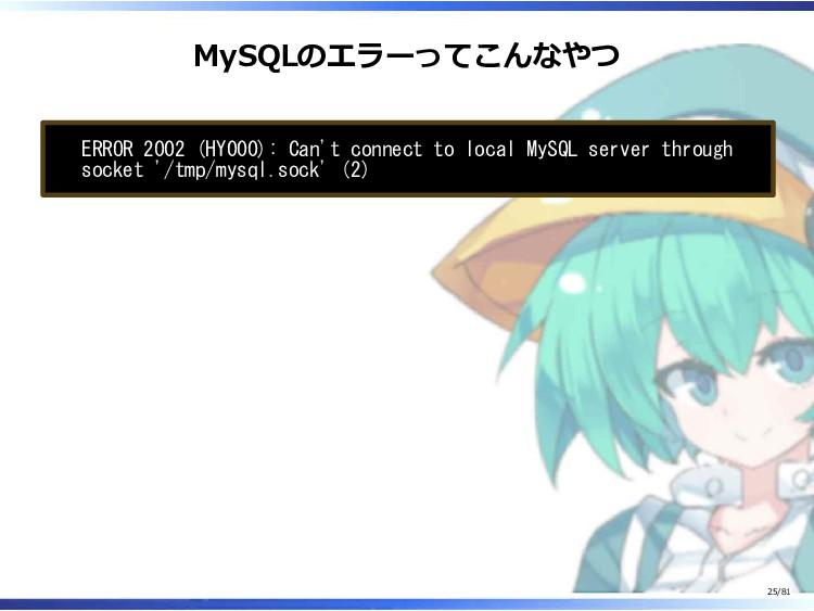 MySQLのエラーってこんなやつ ERROR 2002 (HY000): Can't conn...