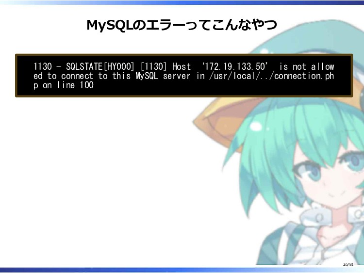 MySQLのエラーってこんなやつ 1130 - SQLSTATE[HY000] [1130] ...
